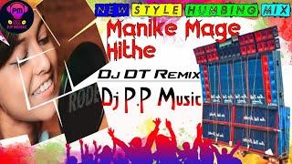 Manike Mage Hithe || New Style Humbing Mix 2021 || Dj DT Remix ⭕▶DJ P.P MUSIC
