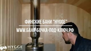 Обзор баняТАНКот компании HYGGE финские бани бочки