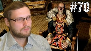 The Elder Scrolls V: Skyrim ► НАСТОЯЩИЙ ИМПЕРАТОР ► #70