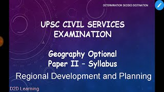 UPSC CSE - Geography Optional - Paper 2 - Chapter 8 - Regional Development and Planning- Tamil | D2D