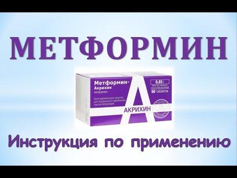 Метформин (таблетки): Инструкция по применению