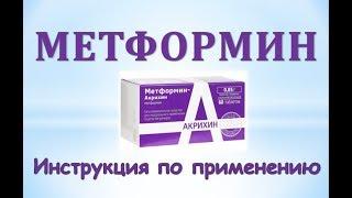 постер к видео Метформин (таблетки): Инструкция по применению