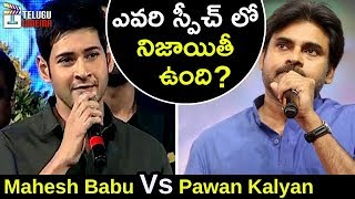 Which is the best speech? | pawan kalyan vs mahesh babu | #pawankalyan | #maheshbabu | telugu cinema