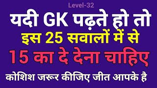 gk for ssc gd in hindi