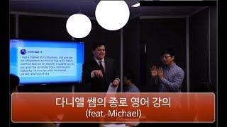 (수/목) 종로 영어 강의 by 다니엘 쌤 feat. 마이클 쌤