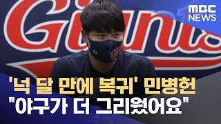 """'넉 달 만에 복귀' 민병헌 """"야구가 더 그리웠어요"""" (2021.05.26/뉴스데스크/MBC)"""