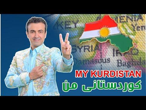 Aras - Kurdistana Min (OFFICIAL VIDEO)