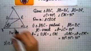 Номер 190 Геометрия 7 9 класс Атанасян