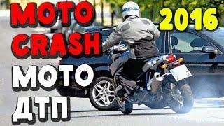 Moto crash  2016 \ Мото аварии  2016