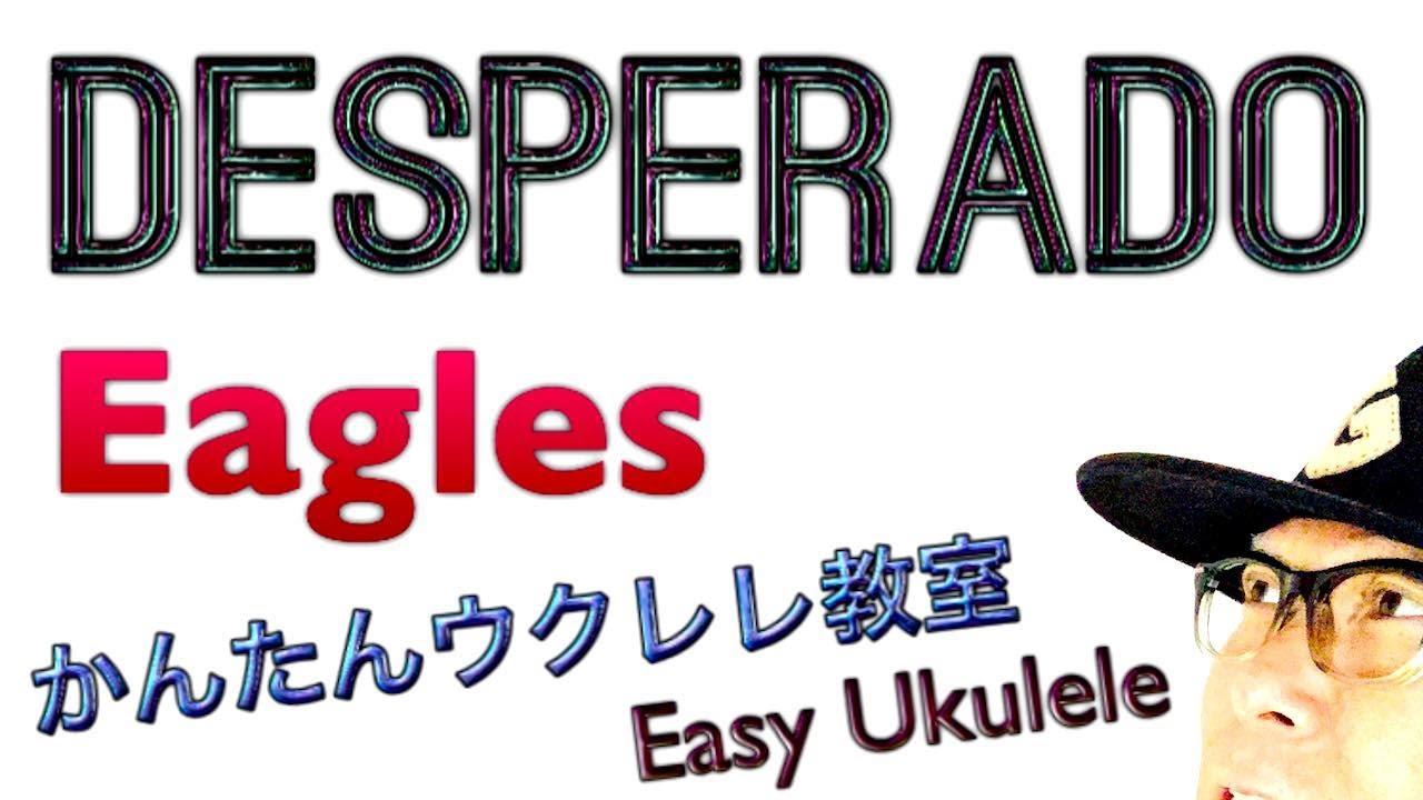 DESPERADO / EAGLES【ウクレレ 超かんたん版 コード&レッスン付】 Easy Ukulele