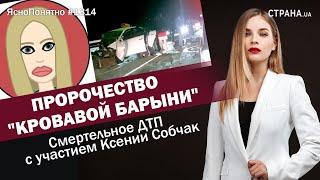 Пророчество \кровавой барыни\. Смертельное ДТП с участием Ксении Собчак 1314 By Олеся Медведева