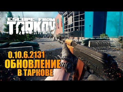 Вылазка в Тарков 0.10.6.2131 🔥 выживание в новом Escape from Tarkov!