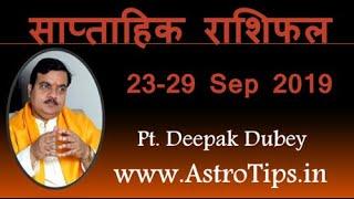 साप्ताहिक राशिफल 23-29 सितम्बर | Weekly Horoscope 23-29 September, 2019 by Pt Deepak Dubey