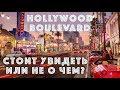 Hollywood Boulevard Лос Анджелес