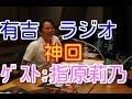 有吉ラジオ サンドリ 【神回】 ゲスト:指原莉乃