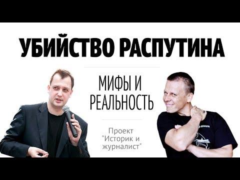 """Перец&Яковлев: Убийство Распутина. Проект """"Историк и журналист"""""""