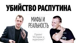 Перец&Яковлев: Убийство Распутина. Проект 'Историк и журналист'