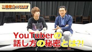 YouTuberの話し方の秘密とは?!