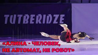 Бестемьянова и Траньков прокомментировали падения Загитовой на шоу Тутберидзе Чемпионы на льду