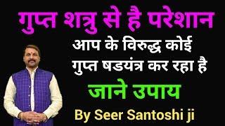 गुप्त शत्रु से परेशान | Enemy | Worried | गुप्त षड्यंत्र | आनंद नाद | Seer Santoshi ji