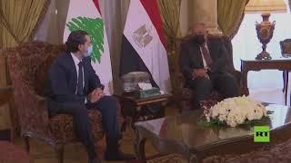 وزير الخارجية المصري سامح شكري يستقبل سعد الحريري