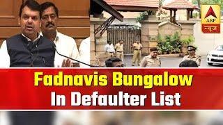 Devendra Fadnavis Bungalow In Defaulter List For Not Paying Water Bill ABP News