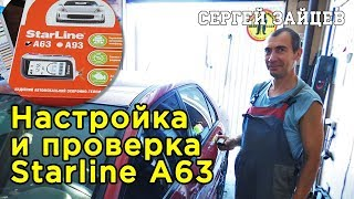 Программирование Сигнализации Starline A63. Настройка и Проверка Автосигнализации от Сергея Зайцева
