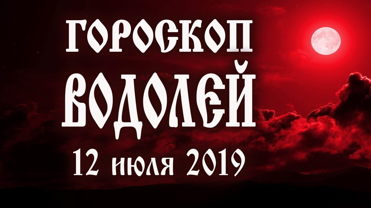 Гороскоп на сегодня 12 июля 2019 года Водолей ♒ До полнолуния 5 дней