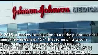 기가 막힌 일 : 존슨앤드존슨 베이비파우더