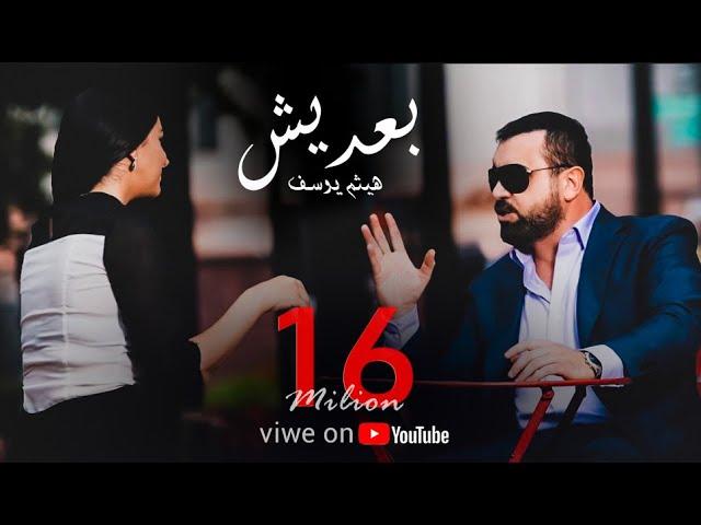 Haitham Yousif - Ba3di 2esh [ Music Video ] | ???? ???? - ?????