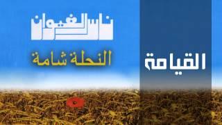 Nass El Ghiwane - L'kiyama (Official Audio) | ناس الغيوان - القيامة