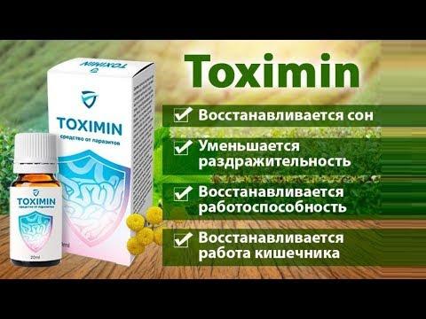 TOXIMIN (Токсимин) средство от паразитов, купить, отзывы. Противопаразитное средство Toximin цена