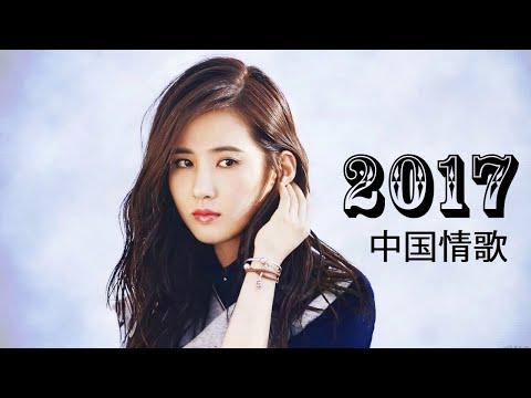 Best Chinese Songs   歌曲排行榜2017 ( top 100 ) 快手歌曲排名前十   華語單曲排行榜 2017   2017新歌排行榜