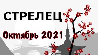 Гороскоп Стрелец октябрь 2021. Астрологический прогноз. Гороскоп на месяц.