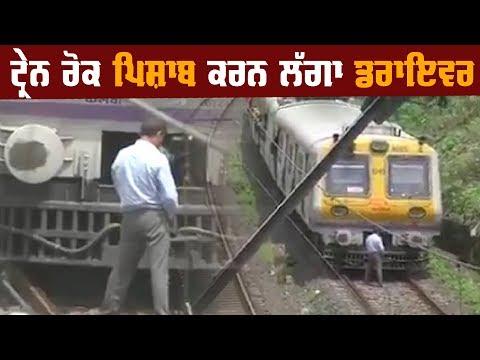 ਜਦੋਂ Train ਰੋਕ ਪਿਸ਼ਾਬ ਕਰਨ ਲੱਗਾ ਡਰਾਇਵਰ,VIDEO VIRAL