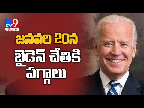 US politics : Donald Trump tells US Government to start transition of power to Joe Biden - TV9