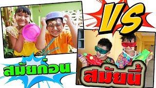 สมัยก่อน-vs-สมัยนี้-วันสงกรานต์-ฮากระจาย-in-the-past-vs-today-songkran-day