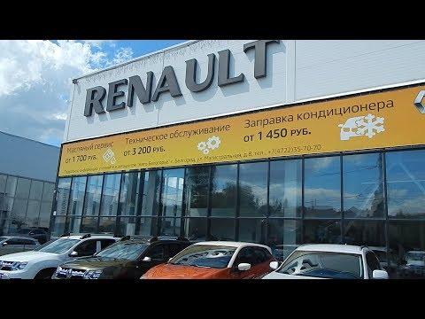 RENAULT    цены на модельный ряд июль 2018