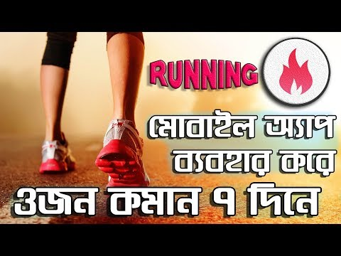 Running Android Apps for Weight Lose Bangla Tutorial (2018) | A Fitness Guide | App Care BD