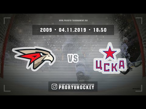 Авангард - ЦСКА, 2009, Пересвет, 4 ноября 2019, 18:50
