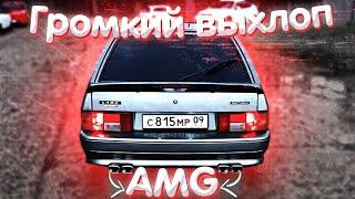 ДВОЙНОЙ ВЫХЛОП НА 2114/ СФОТКАЙ ТИПА AMG