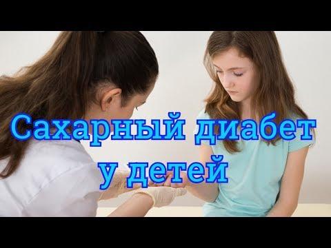 Сахарный диабет у детей. Сахарный диабет 1 типа симптомы и лечение