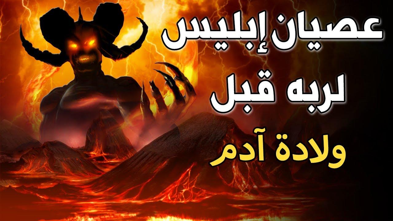 هل تعلم ان ابليس عصى ربه قبل ولادة سيدنا ادم وماذا فعلت الملائكة عندما رفض ابليس السجود ؟
