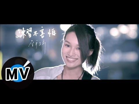 *首播* 詹宇琦 - 練習不害怕 (官方完整版MV)
