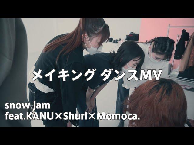 メイキング【ダンスMV】snow jam feat.KANU×Shuri×Momoca.(Dance Version)