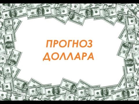 Прогноз по доллару на неделю 17-21.12.18. Покупатели давят!