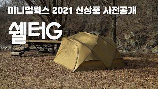 [토키토키] 미니멀웍스 2021 신제품 쉘터G 사전 공…