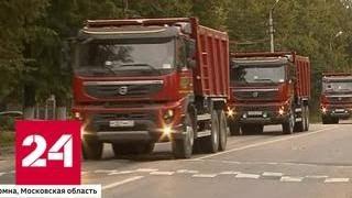 Шоссе в Коломне атаковали самосвалы - Россия 24