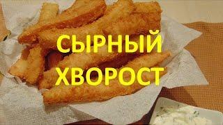 СЫРНЫЙ ХВОРОСТ  Закуска к пиву #сырнаязакускарецепт