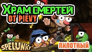 Spelunky - Храм смертей: Пилот (от Pievy)
